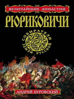 cover image of Рюриковичи. Собиратели Земли Русской