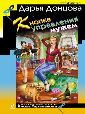 cover image of Кнопка управления мужем