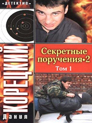 cover image of Секретные поручения 2. Том 1