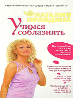 cover image of Учимся соблазнять