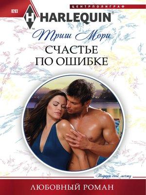 cover image of Счастье по ошибке