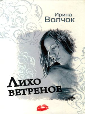 cover image of Лихо ветреное