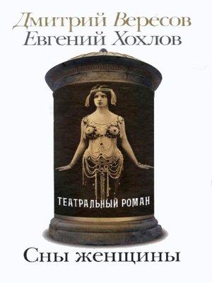 cover image of Сны женщины