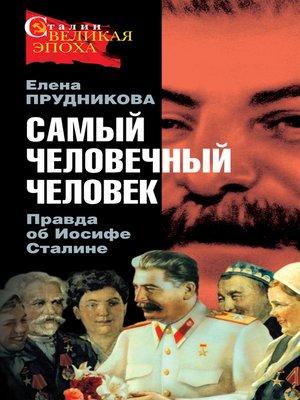 cover image of Самый человечный человек. Правда об Иосифе Сталине