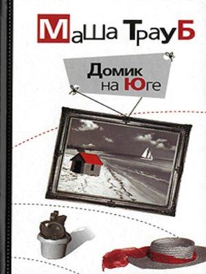 cover image of Домик на Юге (сборник)