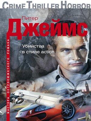 cover image of Убийства в стиле action