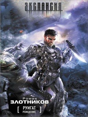 cover image of Рождение