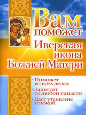 cover image of Вам поможет Иверская икона Божией Матери