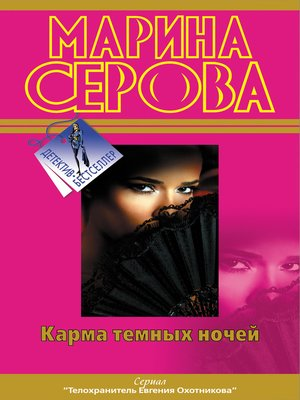cover image of Карма темных ночей (сборник)