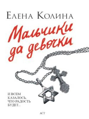 cover image of Мальчики да девочки