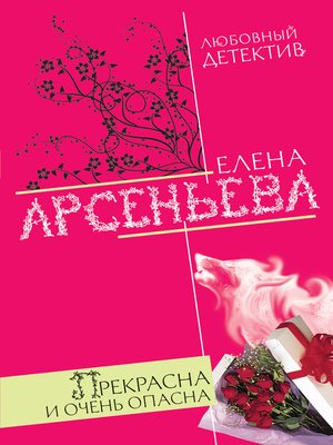 cover image of Прекрасна и очень опасна