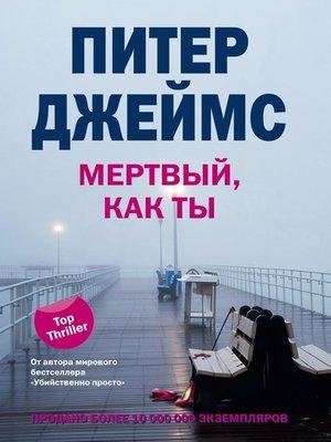 cover image of Мертвый, как ты