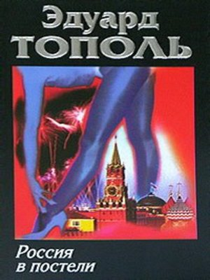 cover image of Россия в постели