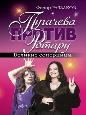 cover image of Пугачева против Ротару. Великие соперницы