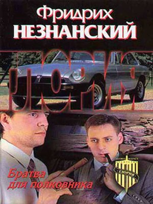 cover image of Братва для полковника