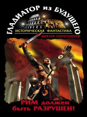 cover image of Гладиатор из будущего. Рим должен быть разрушен!