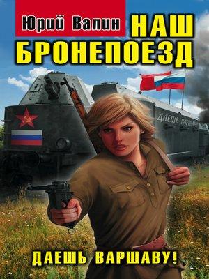 cover image of Наш бронепоезд. Даешь Варшаву!