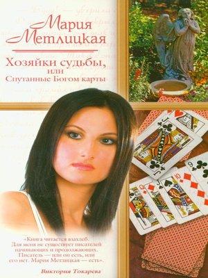 cover image of Хозяйки судьбы, или Спутанные Богом карты (сборник)