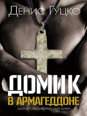 cover image of Домик в Армагеддоне