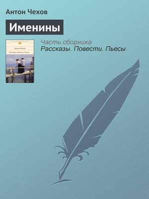 cover image of Именины