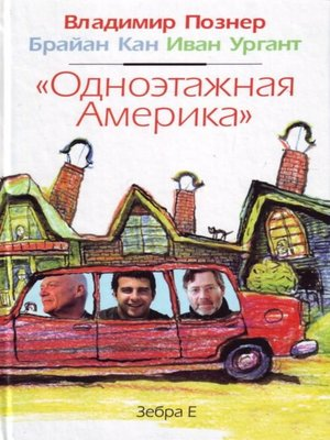 cover image of «Одноэтажная Америка»