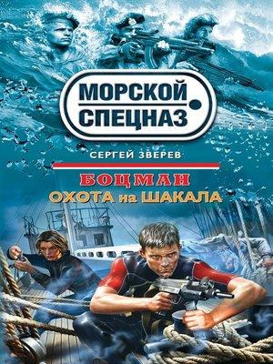 cover image of Охота на шакала