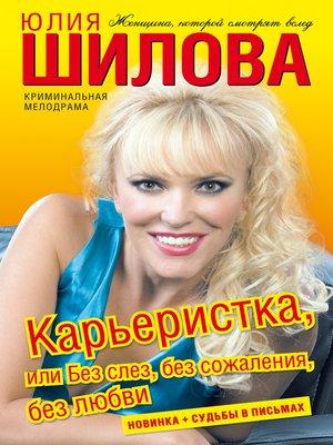 cover image of Карьеристка, или Без слез, без сожаления, без любви