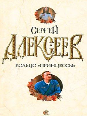 cover image of Кольцо «Принцессы»