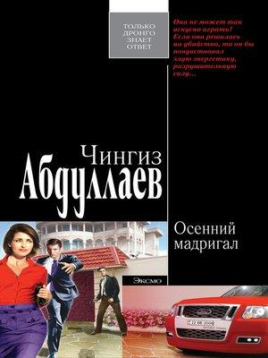cover image of Осенний мадригал