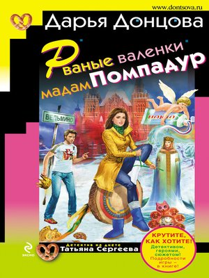 cover image of Рваные валенки мадам Помпадур