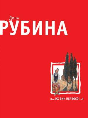 cover image of «...Их бин нервосо!» (сборник)