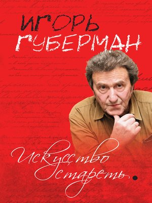cover image of Искусство стареть (сборник)