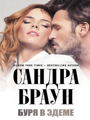 cover image of Буря в Эдеме