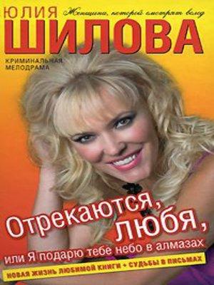 cover image of Отрекаются любя. Я подарю тебе небо в алмазах