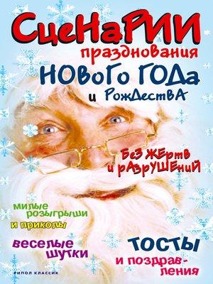 cover image of Сценарии празднования Нового года и Рождества без жертв и разрушений
