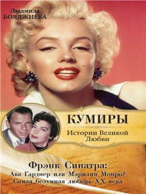cover image of Фрэнк Синатра: Ава Гарднер или Мэрилин Монро? Самая безумная любовь ХХ века