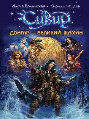 cover image of Донгар – великий шаман