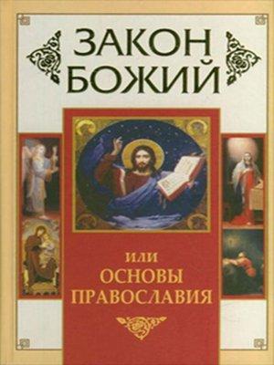 cover image of Закон Божий, или Основы Православия