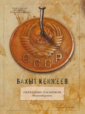 cover image of Обрезание пасынков