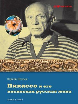 cover image of Пикассо и его несносная русская жена