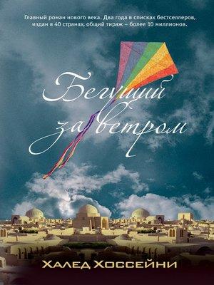 cover image of Бегущий за ветром