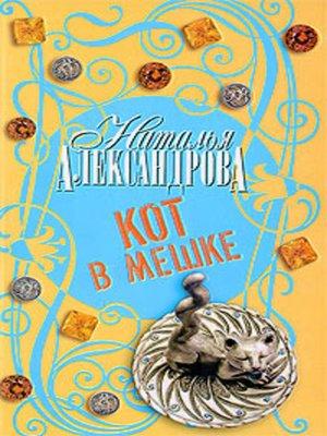 cover image of Кот в мешке