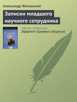 cover image of Записки младшего научного сотрудника
