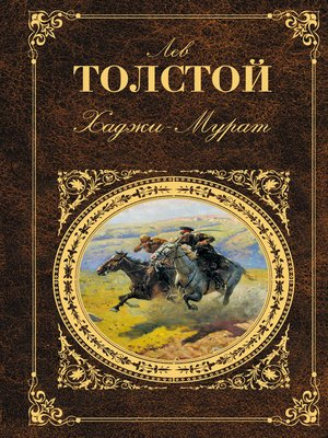 cover image of Хаджи-Мурат