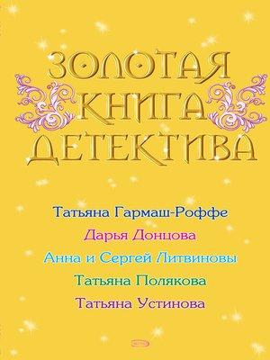 cover image of Золотая книга детектива (сборник)