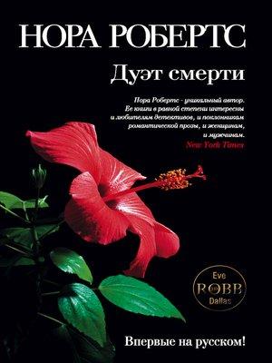 cover image of Дуэт смерти
