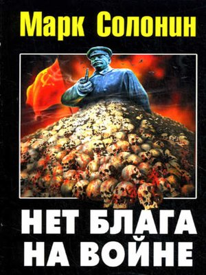 cover image of Нет блага на войне