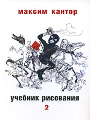cover image of Учебник рисования. Том 2
