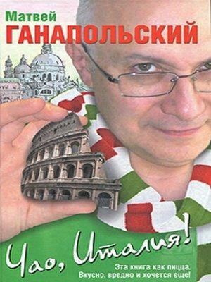 cover image of Чао, Италия!