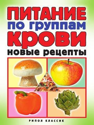 cover image of Питание по группам крови. Новые рецепты